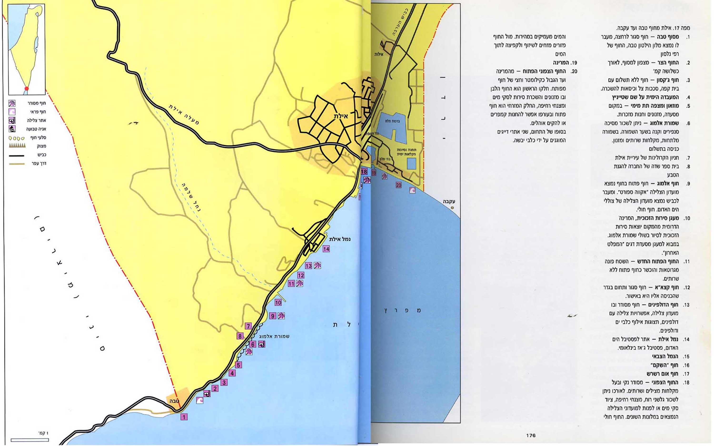 10. חוף אילת  (מעקבה לטבה)
